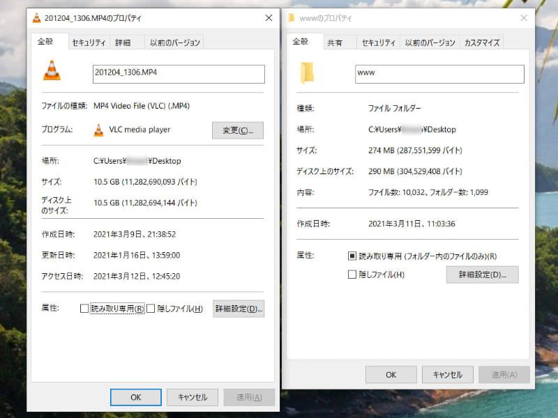 10GB超の動画ファイルと、約1万個(フォルダーを含めると1万1133個)のデータを使ってテスト