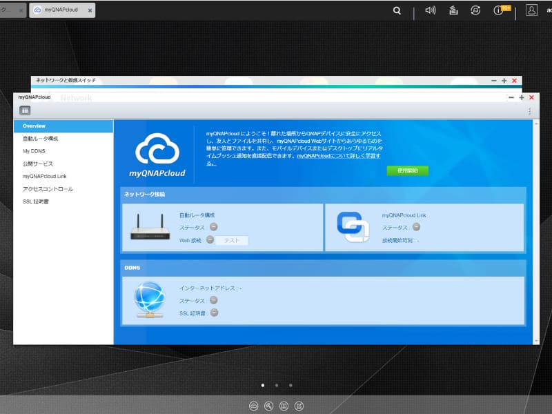 「myQNAPcloud Link」の設定画面