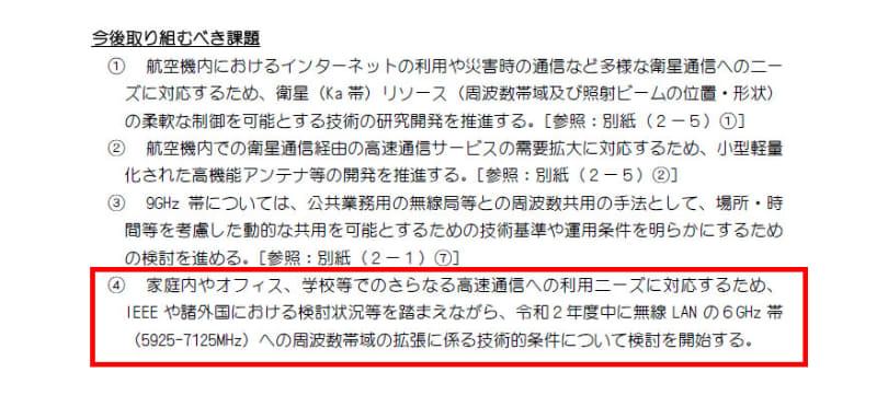 "「<a href=""https://www.soumu.go.jp/main_content/000716599.pdf"" class=""strong bn"" target=""_blank"">周波数再編アクションプラン(令和2年度第2次改定版)</a>」の22ページ目。赤枠は筆者"