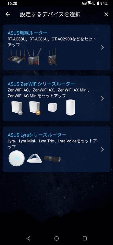 「ASUS Router」アプリを使えば、スマートフォンだけで設定が可能