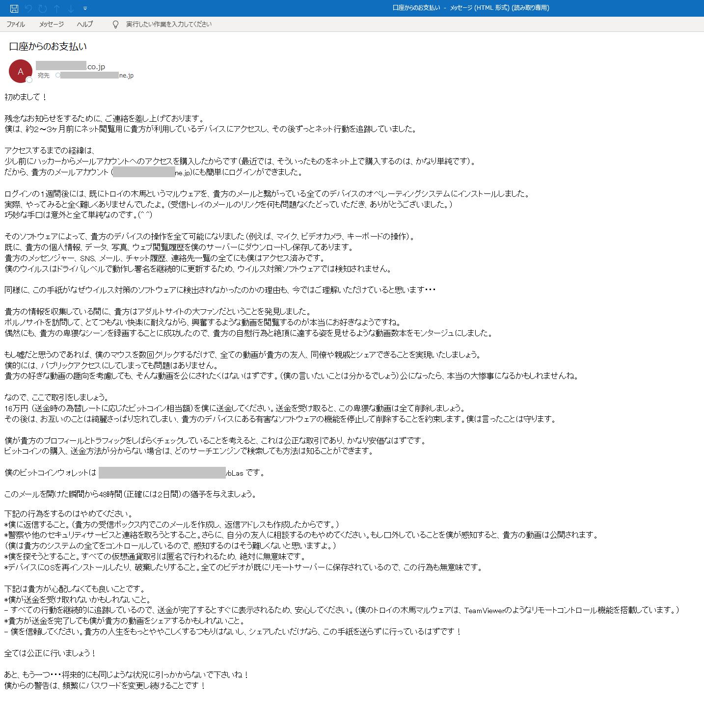 脅迫メールの例(2021年3月)