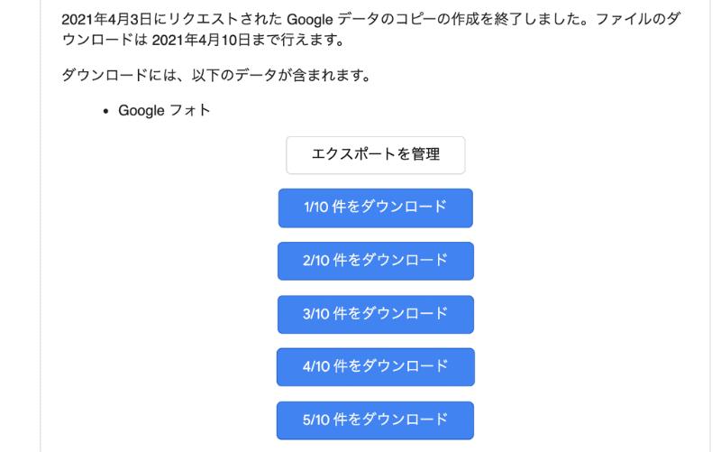 Gmailアカウントへダウンロードリンクがメールで送られてくる