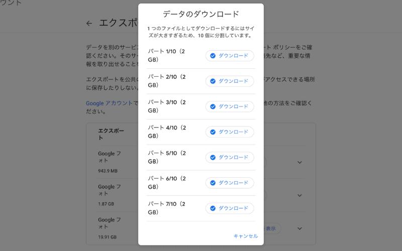 ダウンロードリンクを選ぶと再度ログインを求められる。容量が多いときはファイルが分割される