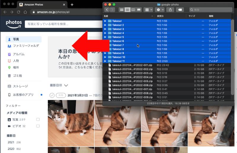 ウェブブラウザーでAmazon Photosのウェブサイトを開き、解凍したフォルダーをドラッグ&ドロップ