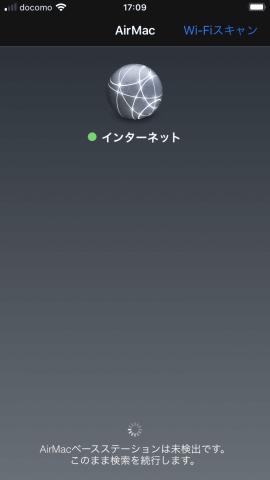 AirMacユーティリティのWi-Fiスキャナー画面