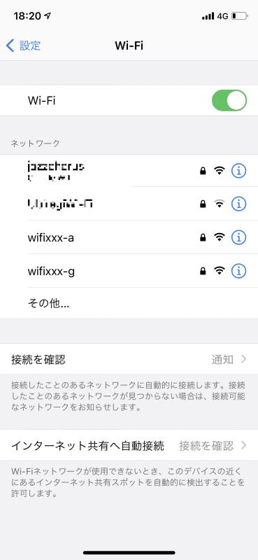 「設定」の「Wi-Fi」を開いたところ。「ネットワーク」に接続できるアクセスポイントが表示されるiPhoneのWi-Fi設定画面