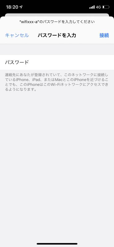 いずれかのアクセスポイントをタップするとパスワードの入力画面に切り替わるので、そのアクセスポイントのパスワードを入力して「接続」をタップするiPhoneのWi-Fi設定画面