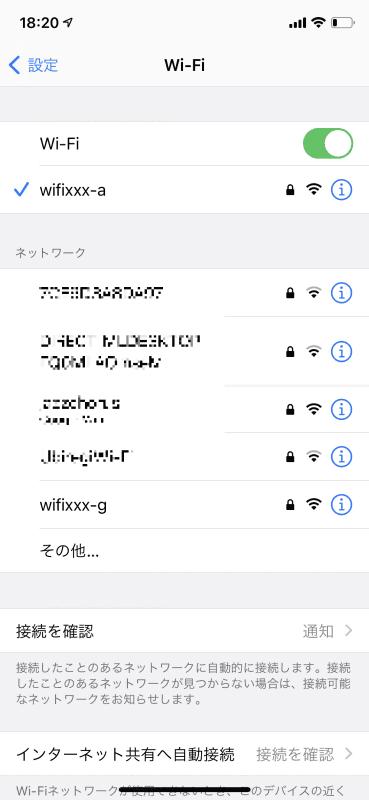 接続されると、チェックマークが付いた状態でアクセスポイントの名前が表示されるiPhoneのWi-Fi設定画面