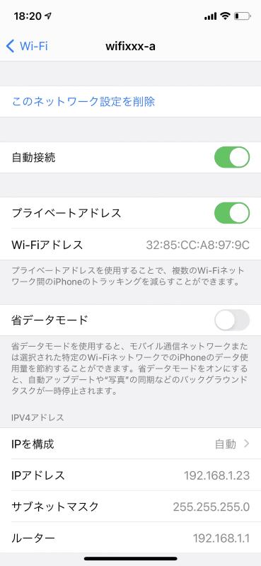 アクセスポイントの詳細画面。ネットワーク設定の削除や自動接続のオン/オフの切り替えなどが可能だiPhoneのWi-Fi設定画面