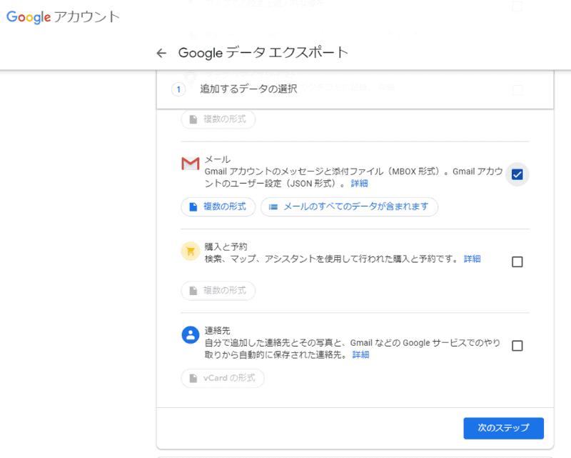 「Googleアカウント」の「データとカスタマイズ」で、「データのダウンロード」をクリックすると、上の画面が表示される