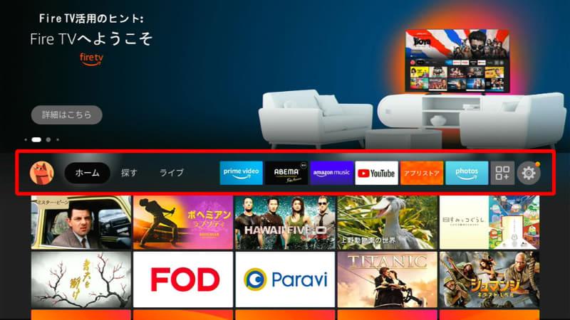 新しくなったFire TV Stickの新メニュー。画面上部にあったメニューが中央に移動されるなど大きく刷新された