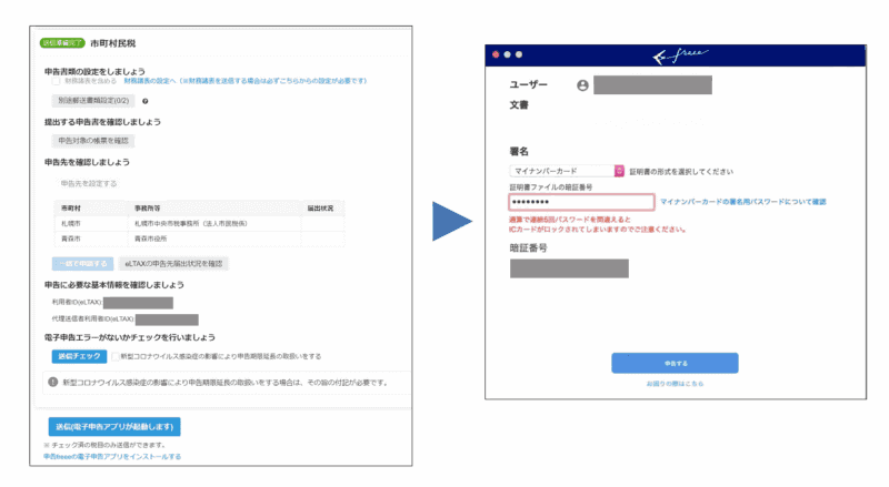 macOS対応の「申告freee」のイメージ。署名とパスワード、暗証番号を入力し、マイナンバーカードをかざすと申告が完了する