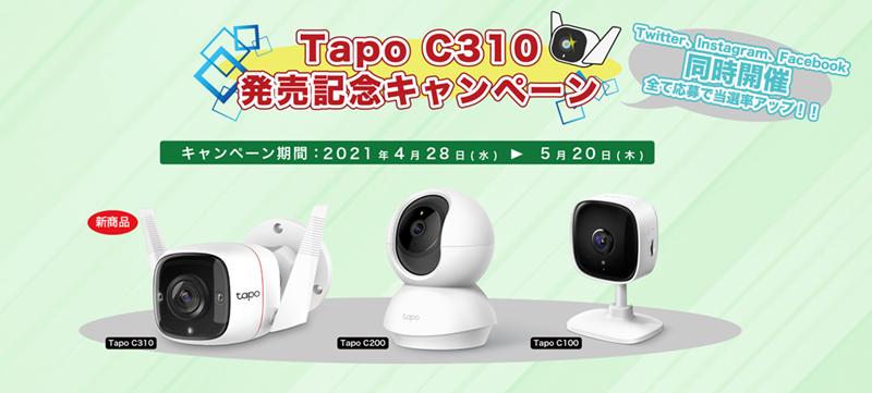 Tapo C310発売記念キャンペーン