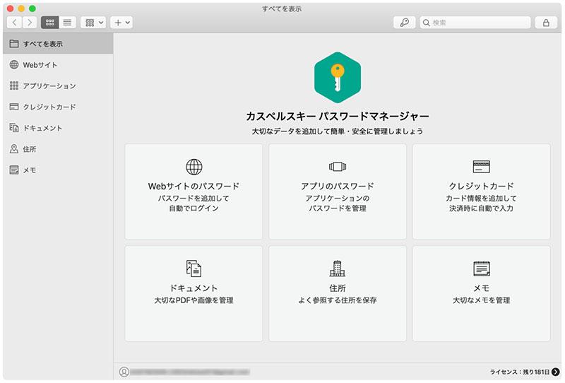「カスペルスキー パスワードマネージャー for Mac」のメイン画面