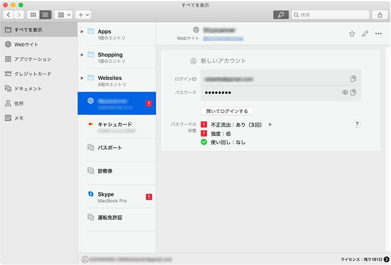 ログインID/パスワードの管理画面