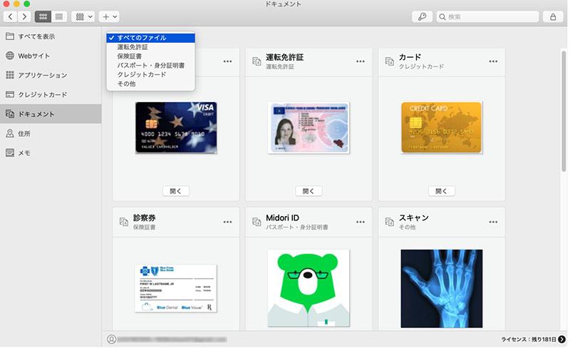 テキストや画像などのファイルの管理画面
