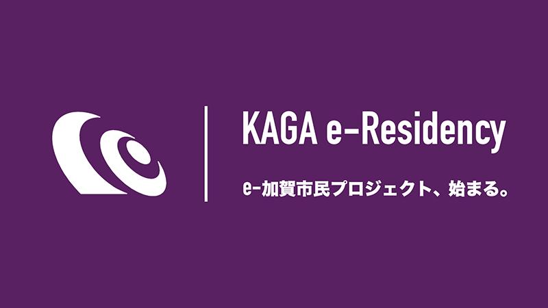 「e-加賀市民制度」ロゴ