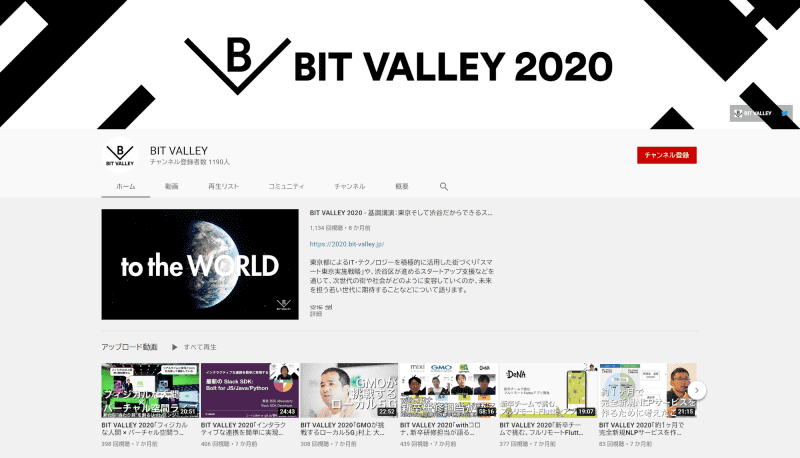 前回の「BIT VALLEY 2020」のアーカイブ