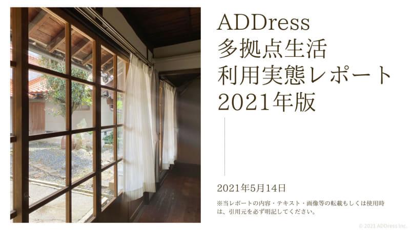 「ADDress多拠点生活利用実態レポート2021年版」