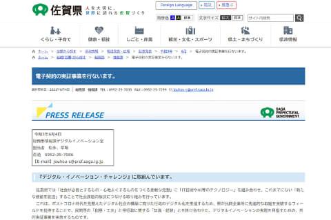 佐賀県 電子契約の実証実験に関するプレスリリース