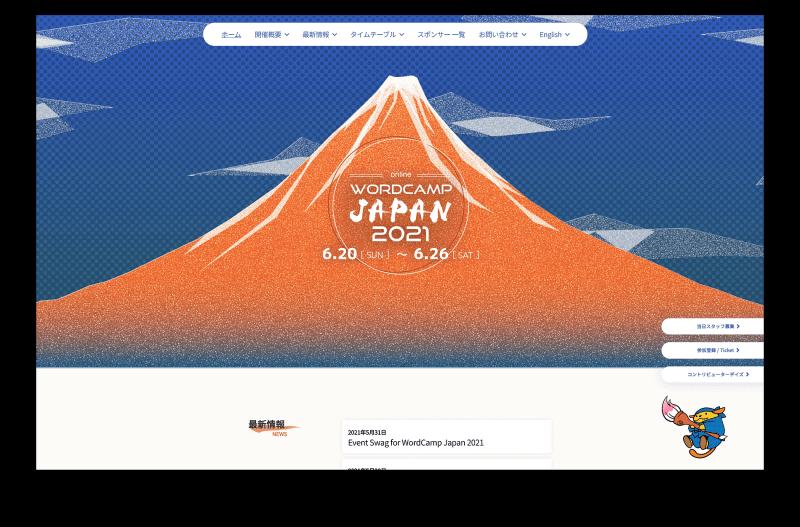 「WordCamp Japan 2021」