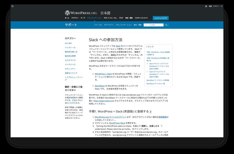 Slackを活用したWordPressのコミュニティ「WordSlack」