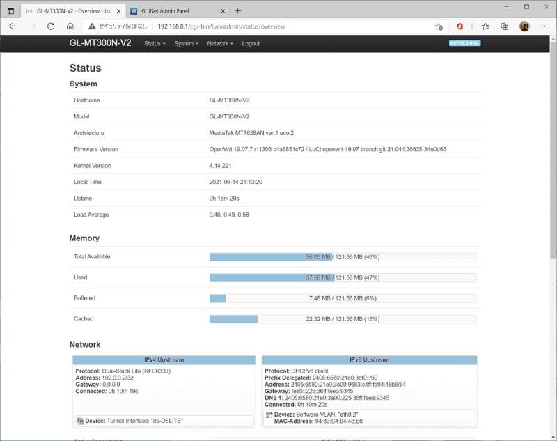 OpenWrtの設定画面(Luci)