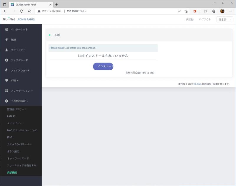 インターネットに接続した状態で「luci」をインストール