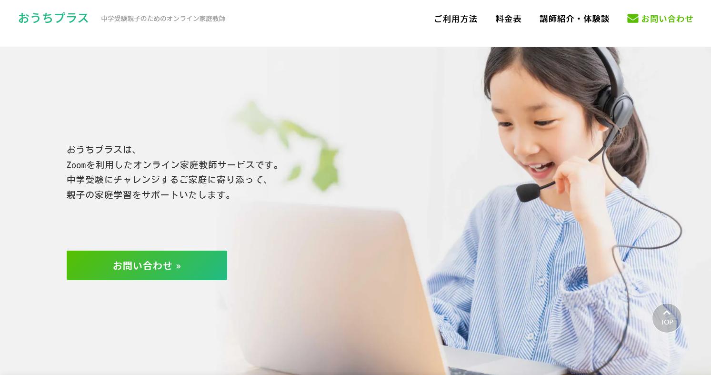 「おうちプラス」ウェブサイトトップページより