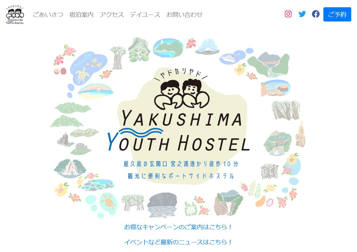 「屋久島ユースホステル」ウェブサイトトップページより