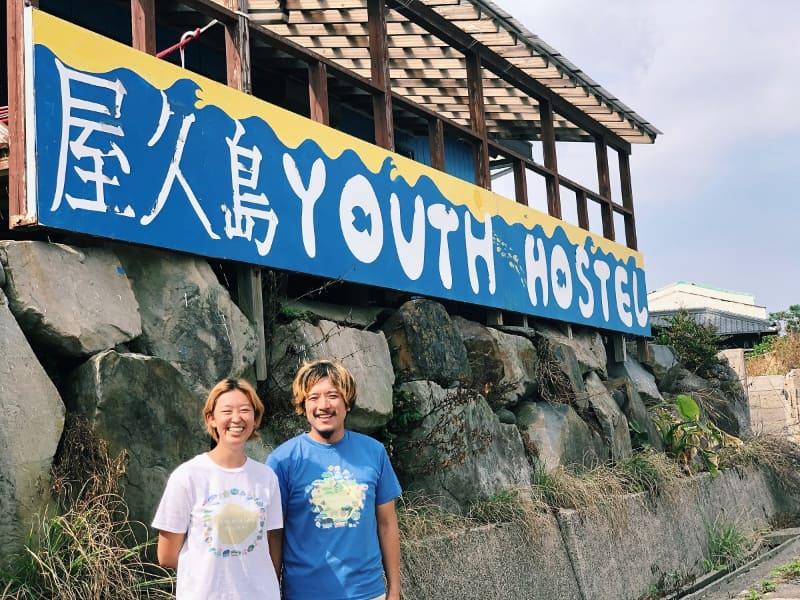 屋久島では夫婦でユースホステルを経営し、家庭教師も行っている
