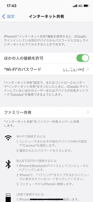 iPhoneはBluetoothを使ったテザリングに対応している