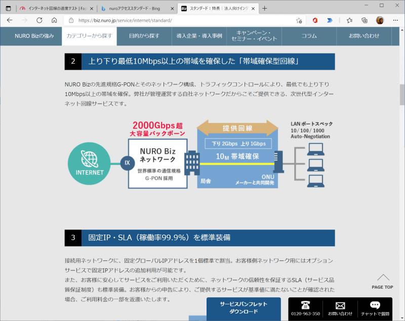 """導入した「<a href=""""https://biz.nuro.jp/service/internet/standard/"""" class=""""strong bn"""" target=""""_blank"""">NUROアクセススタンダード</a>」"""