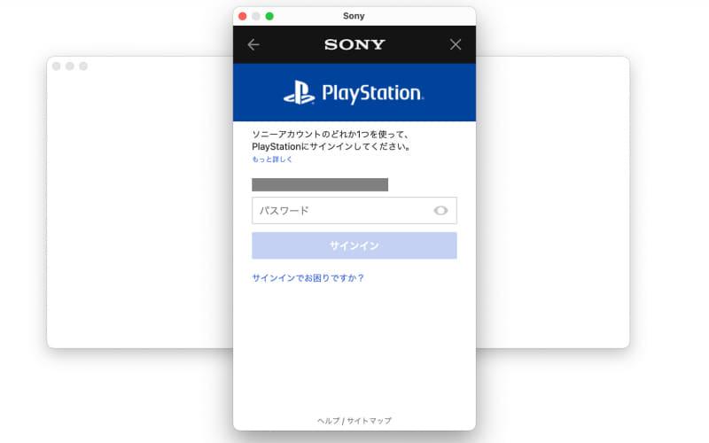 PlayStation Networkへサインインする。2段階認証にも対応する