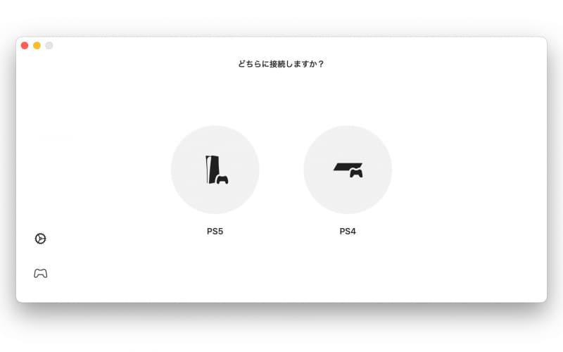 データ送信に同意し、[PS5]を選ぶ