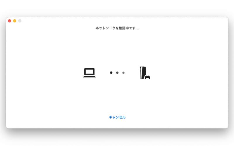接続先の検索画面。自動で見つからないときは、PS5の設定画面で[システム]>[リモートプレイ]>[機器をリンク]から表示できる数値の入力が促される