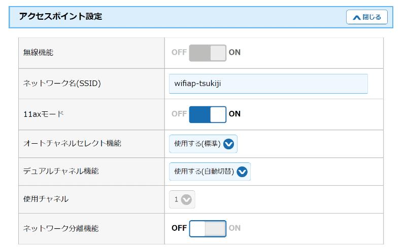 NECプラットフォームズ「Aterm WX6000HP」の設定画面。「アクセスポイント設定」で、SSIDを設定することができる