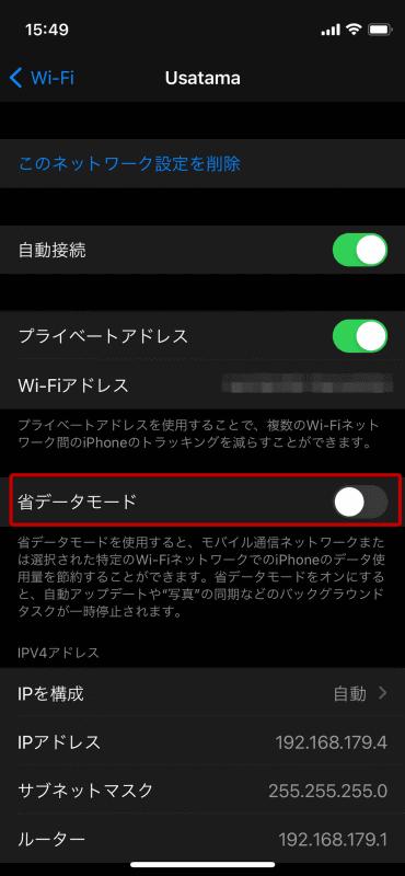 iOSでモバイルWi-Fiルーターに接続した状態でSSIDをタップすると表示される設定画面で[省データモード]をオフにしておく