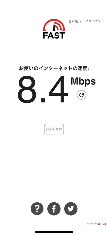 モバイルWi-Fiルーターに接続した状態で回線速度を計測。ダウンロード速度はいちおう5Mbpsをクリアしている