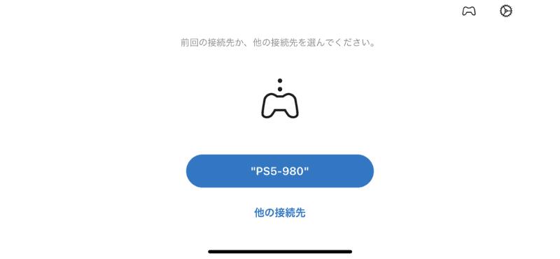 「PS Remote Play」アプリでのPS5への接続方法は、これまでと同じ。自宅LAN内で接続していたPS5を選択しよう