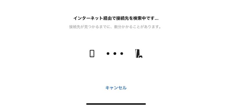 インターネット経由で検索されるので、接続に少し時間がかかる
