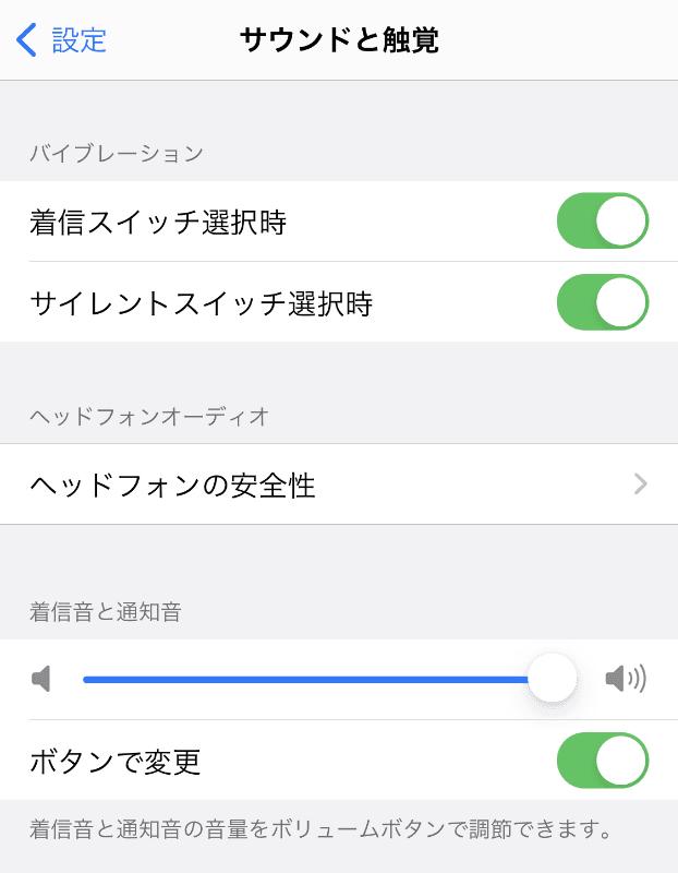 「ボタンで変更」を有効にすると、iPhoneの音量ボタン操作で通知音量を調整できるようになるが、「オートメーション」の動作には変化なし