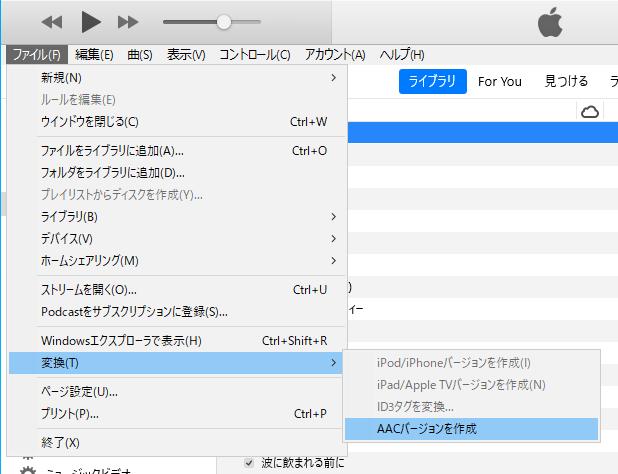 ダウンロードしたファイルをiTunesにドラッグ操作で登録。登録したファイルを選択し、「ファイル」→「変換」→「AACバージョンを作成」と操作したら、元のファイルは削除してOK