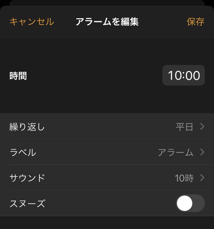 iPhoneで毎時ごとにアラームを設定。「サウンド」に登録した音声ファイルを指定する