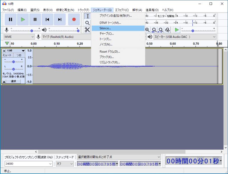 音声ファイルをドラッグ操作で登録したら、無音にしたい部分をクリックして指定。「ジェネレーター」→「Silence」と操作し、追加する無音部分の時間を指定する