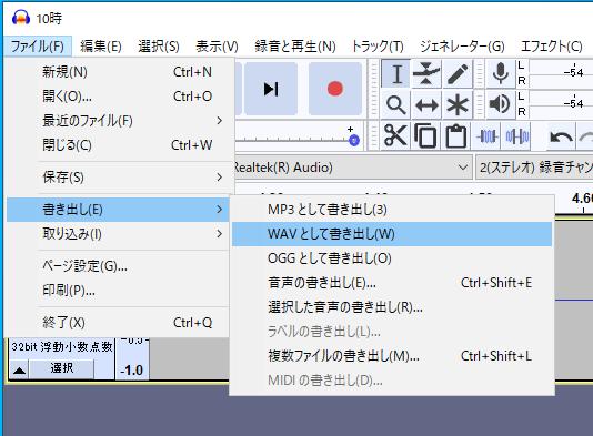 無音部分が追加できたら、「ファイル」→「書き出し」→「WAVとして書き出し」と操作して、ファイルを保存する