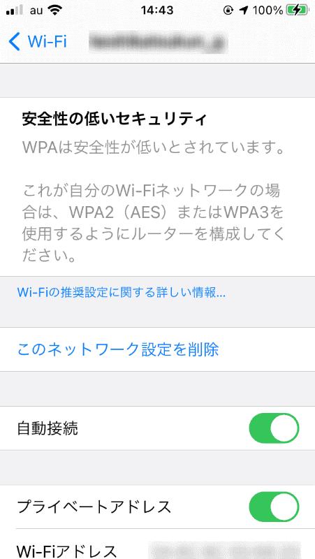 「WHR-AM54G54」は無線LANセキュリティ(認証方式)が「WPA」世代の製品だったため、iPhoneから接続しようとすると「安全でないネットワーク」と表示されていた