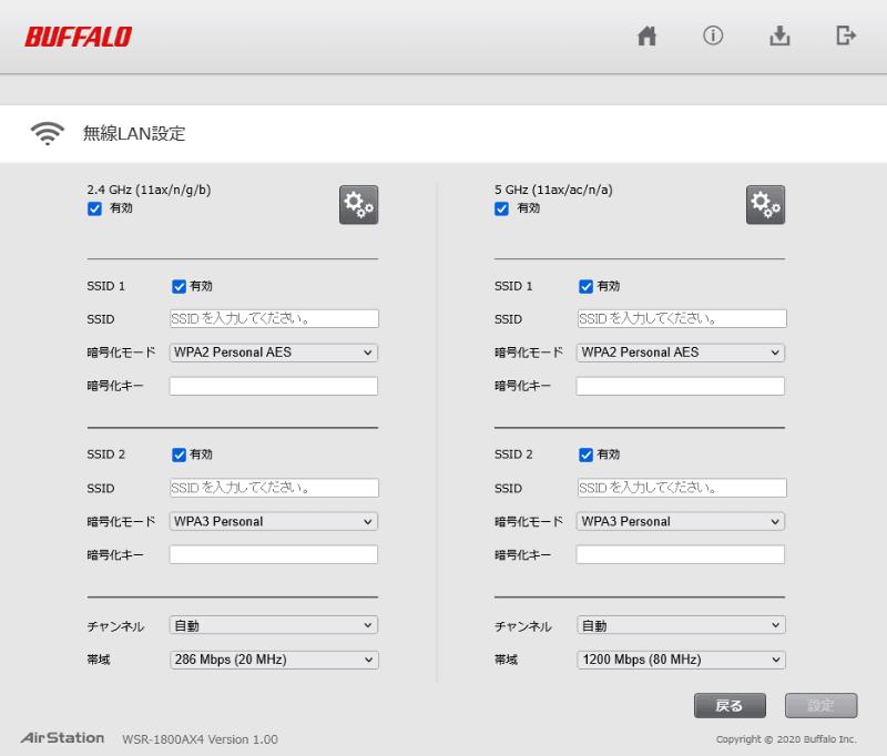 「WSR-1800AX4」の無線LAN設定画面。5GHz帯と2.4GHz帯にぞれぞれ2つのSSIDを設定でき、その一方を「WPA3」で運用できる。これらとは別に、ゲスト用のSSIDも設定可能だ