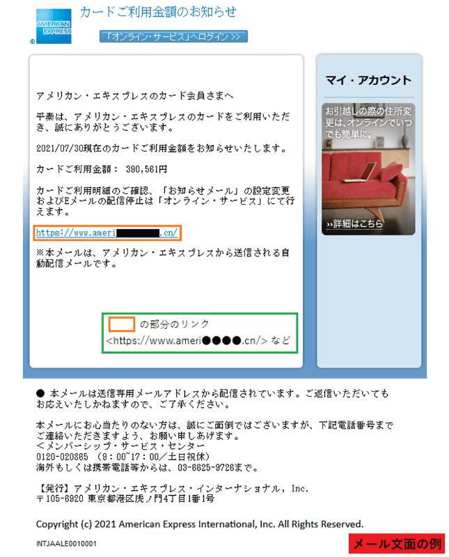 メール文面の例(フィッシング対策協議会の緊急情報より)