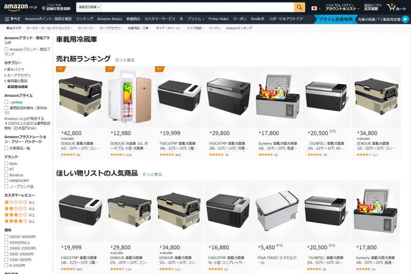 Amazonで検索すると大きさもサイズもさまざまな車載用冷蔵庫が見つかる